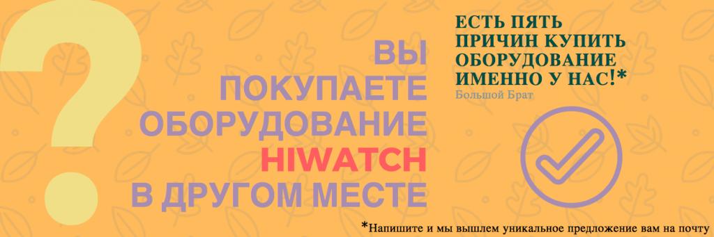Где выгодно купить Hiwatch