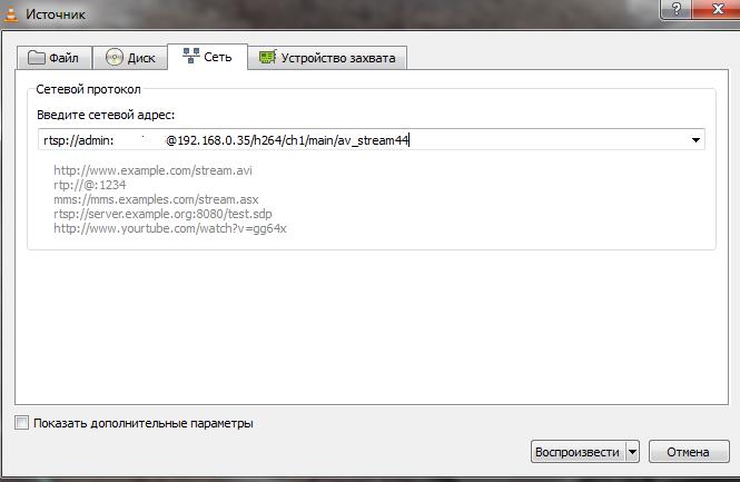 rtsp ссылка для получения видео с оборуования HiWatch